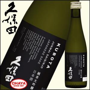 久保田 純米大吟醸 300ml 新潟 日本酒 地酒 朝日酒造|takabatake-sake