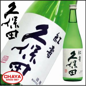 久保田 紅寿 720ml 新潟 日本酒 地酒 朝日酒造|takabatake-sake