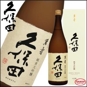 久保田 萬寿 1800ml 新潟 日本酒 地酒 朝日酒造|takabatake-sake