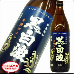 黒白波 黒麹仕込み 芋焼酎 25度 900ml 薩摩酒造|takabatake-sake