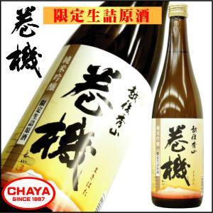 巻機 純米吟醸 限定生詰原酒 720ml 日本酒 新潟 季節限定 ひやおろし|takabatake-sake