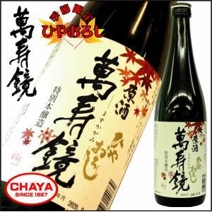 萬寿鏡 特別本醸造 原酒 ひやおろし 720m l新潟 日本酒 地酒 季節 限定 マスカガミ|takabatake-sake