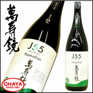 萬寿鏡 J55 ジェイゴーゴー 山廃仕込み 1800ml 日本酒 新潟 季節限定|takabatake-sake