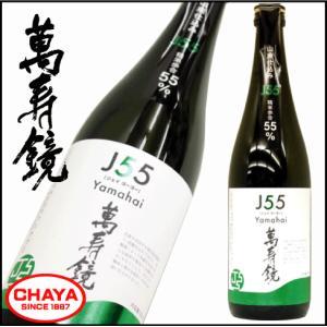 萬寿鏡 J55 ジェイゴーゴー 山廃仕込み 720ml 日本酒 新潟 季節限定|takabatake-sake