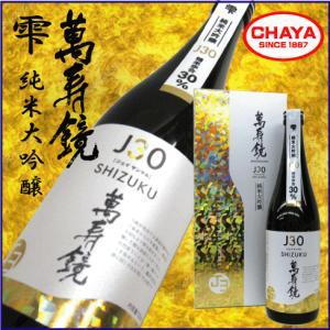 父の日 ギフト 萬寿鏡 J30 ジェイサンマル 雫 純米大吟醸 720ml|takabatake-sake