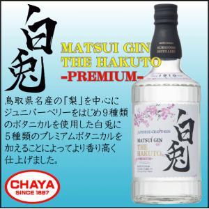 マツイジン 白兎プレミアム HAKUTO 700ml 松井酒造|takabatake-sake
