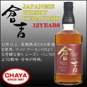 倉吉 KURAYOSHI ピュアモルト ウイスキー 12年 700ml 松井酒造|takabatake-sake