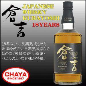 倉吉 KURAYOSHI ピュアモルト ウイスキー 18年 700ml 松井酒造|takabatake-sake