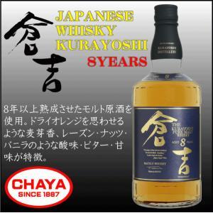 倉吉 KURAYOSHI ピュアモルト ウイスキー 8年 700ml 松井酒造|takabatake-sake