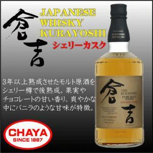 倉吉 KURAYOSHI ピュアモルト ウイスキー シェリーカスク 700ml 松井酒造|takabatake-sake