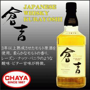 倉吉 KURAYOSHI ピュアモルト ウイスキー 700ml 松井酒造|takabatake-sake