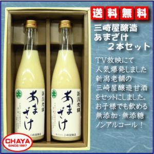 ギフト 三崎屋醸造 あまざけ2本セット 送料無料 甘酒