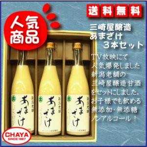 ギフト 三崎屋醸造 あまざけ3本セット 送料無料 甘酒|takabatake-sake