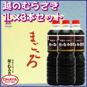ギフト かつおだししょうゆ 越のむらさき 1000ml 3本セット 地元新潟人気しょうゆ|takabatake-sake