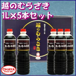 ギフト かつおだししょうゆ 越のむらさき 1000ml 5本セット 地元新潟人気しょうゆ|takabatake-sake