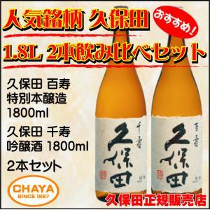 人気銘柄 久保田 百寿 千寿 1.8L×2本 飲み比べセット 朝日酒造|takabatake-sake
