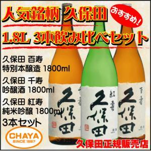 人気銘柄 久保田 百寿 千寿 紅寿 1.8L×3本 飲み比べセット 朝日酒造|takabatake-sake