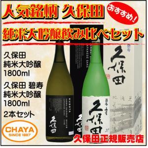 人気銘柄 久保田 純米大吟醸 碧寿 1.8L×2本 飲み比べセット 朝日酒造|takabatake-sake