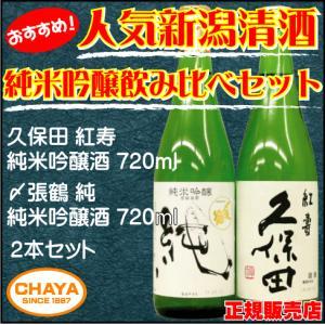 人気 新潟清酒 純米吟醸飲み比べセット 720ml×2本 久保田 紅寿 〆張鶴 純 朝日酒造 宮尾酒造|takabatake-sake