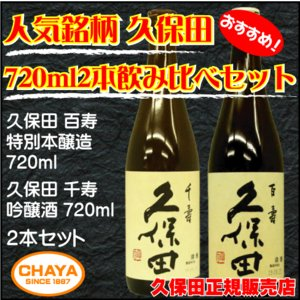 人気銘柄 久保田 百寿 千寿 720ml 2本飲み比べセット 朝日酒造|takabatake-sake