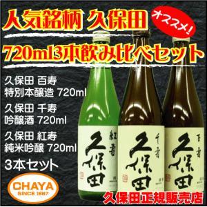 人気銘柄 久保田 720ml 3本飲み比べセット 久保田 百寿 千寿 紅寿 朝日酒造|takabatake-sake