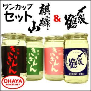 麒麟山 & 〆張鶴【ワンカップ飲み比べ4本セット】化粧箱付き! takabatake-sake 02