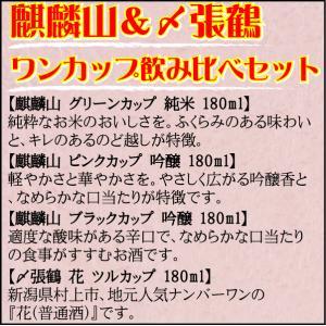 麒麟山 & 〆張鶴【ワンカップ飲み比べ4本セット】化粧箱付き! takabatake-sake 04