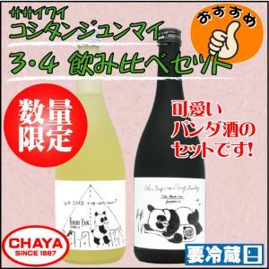 笹祝 コシタンジュンマイ 3・4 720ml 2本飲み比べセット  数量限定【クール便推奨商】|takabatake-sake