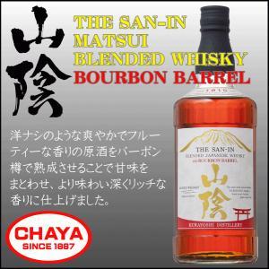 山陰バーボンバレル SAN-IN ブレンデッド ウイスキー 700ml 松井酒造|takabatake-sake