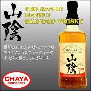 山陰 SAN-IN ブレンデッド ウイスキー 700ml 松井酒造|takabatake-sake