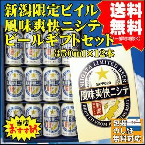 送料無料 新潟限定 サッポロ 風味爽快ニシテ ビールギフトセット お中元 ギフト サッポロビール takabatake-sake