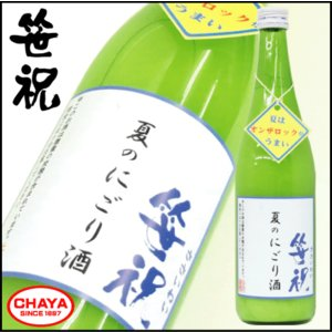 笹祝 夏のにごり酒 720ml 新潟 日本酒 地酒 笹祝酒造|takabatake-sake