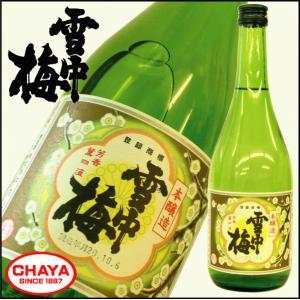 雪中梅 本醸造 720ml 丸山酒造場 takabatake-sake