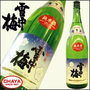 雪中梅 純米酒 1800ml 丸山酒造場 takabatake-sake