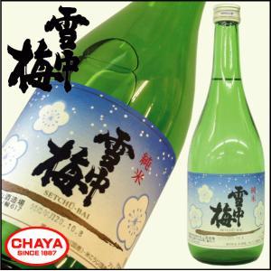 雪中梅 純米酒 720ml 丸山酒造場 takabatake-sake