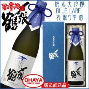 令和3年5月30日締切【蔵元直送・受注発送6月10日発送分】 〆張鶴 純米大吟醸 BLUE LABEL 袋取り雫酒 720ml|takabatake-sake