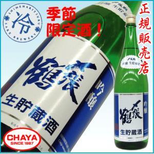 父の日 ギフト 〆張鶴 吟醸生貯蔵酒  1800ml 新潟 地酒 日本酒 宮尾酒造 季節限定|takabatake-sake