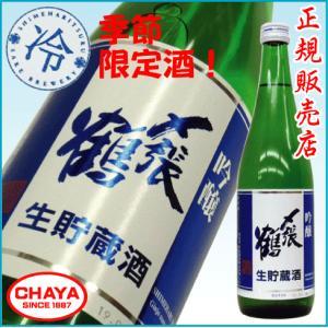 父の日 ギフト 〆張鶴 吟醸生貯蔵酒  720ml 新潟 地酒 日本酒 宮尾酒造 季節限定|takabatake-sake