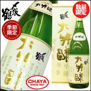 〆張鶴 純米大吟醸 金ラベル 1800ml 限定 少量限定 季節限定 takabatake-sake