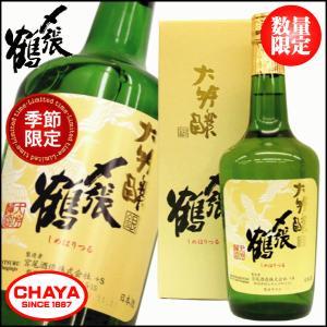 〆張鶴 大吟醸 銀ラベル 720ml 限定 少量限定 季節限定|takabatake-sake