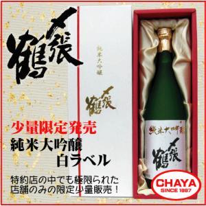 父の日 ギフト 〆張鶴 純米大吟醸 白ラベル 720ml 限定 少量限定|takabatake-sake