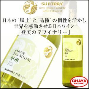 サントリー ジャパンプレミアム 甲州 2018 登美の丘ワイナリー takabatake-sake