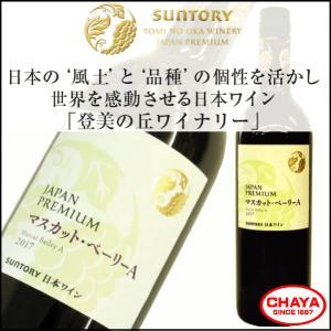 サントリー ジャパンプレミアム マスカット・ベーリーA 2017 登美の丘ワイナリー|takabatake-sake