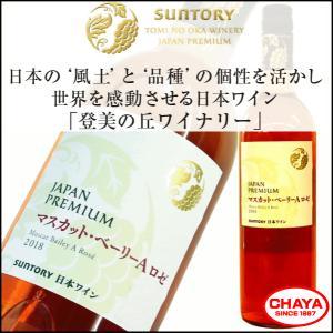 サントリー ジャパンプレミアム マスカット・ベーリーA ロゼ 2018 登美の丘ワイナリー|takabatake-sake