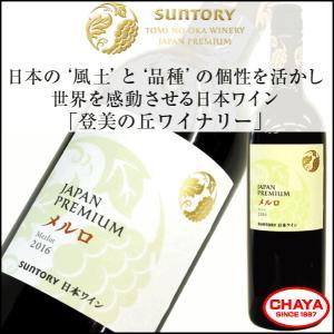 サントリー ジャパンプレミアム メルロ 2016 登美の丘ワイナリー|takabatake-sake