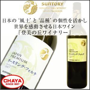 サントリー ジャパンプレミアム リースリング・フォルテ 2017 登美の丘ワイナリー takabatake-sake