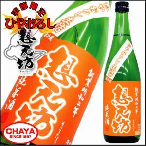 想天坊 純米生原酒 ひやおろし 1800ml 新潟 日本酒 地酒 河忠酒造 季節限定|takabatake-sake