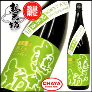 想天坊 新潟県産山田錦100%使用 1回火入れ原酒 純米酒 1800ml 新潟 河忠酒造|takabatake-sake