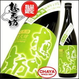 想天坊 新潟県産山田錦100%使用 1回火入れ原酒 純米酒 720ml 新潟 河忠酒造|takabatake-sake
