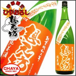 想天坊 純米生原酒 ひやおろし 720ml 新潟 日本酒 地酒 河忠酒造 季節限定|takabatake-sake